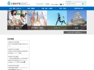 mext.go.jp用のスクリーンショット