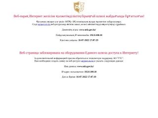 mfa.gov.kz үшін скриншот
