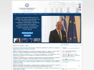 Screenshot για την ιστοσελίδα mfa.gr