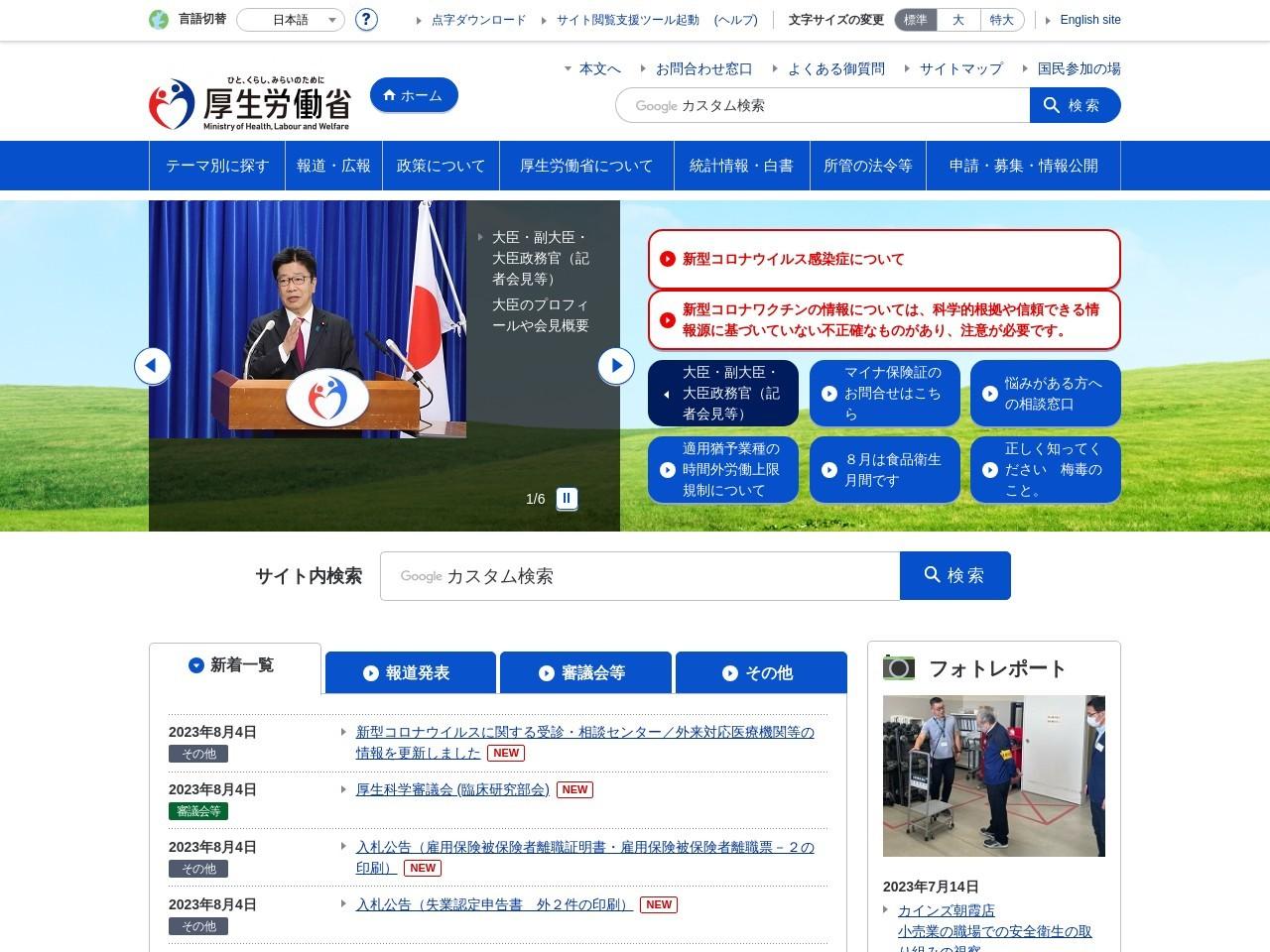 http://www.mhlw.go.jp/kokoro/support/mhcenter.html