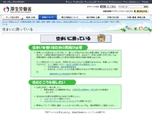 http://www.mhlw.go.jp/bunya/koyou/safety_net/b.html