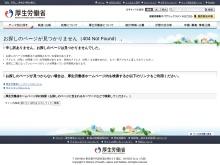 http://www.mhlw.go.jp/file/06-Seisakujouhou-11600000-Shokugyouanteikyoku/0000068355.pdf
