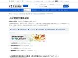 http://www.mhlw.go.jp/general/seido/josei/kyufukin/d01-1.html