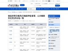 http://www.mhlw.go.jp/kouseiroudoushou/shozaiannai/roudoukyoku/index.html