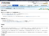 http://www.mhlw.go.jp/seisakunitsuite/bunya/koyou_roudou/koyou/kyufukin/trial_koyou.html