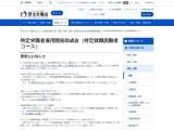 http://www.mhlw.go.jp/stf/seisakunitsuite/bunya/koyou_roudou/koyou/kyufukin/tokutei_konnan.html
