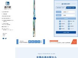 http://www.michi-no-eki.jp/
