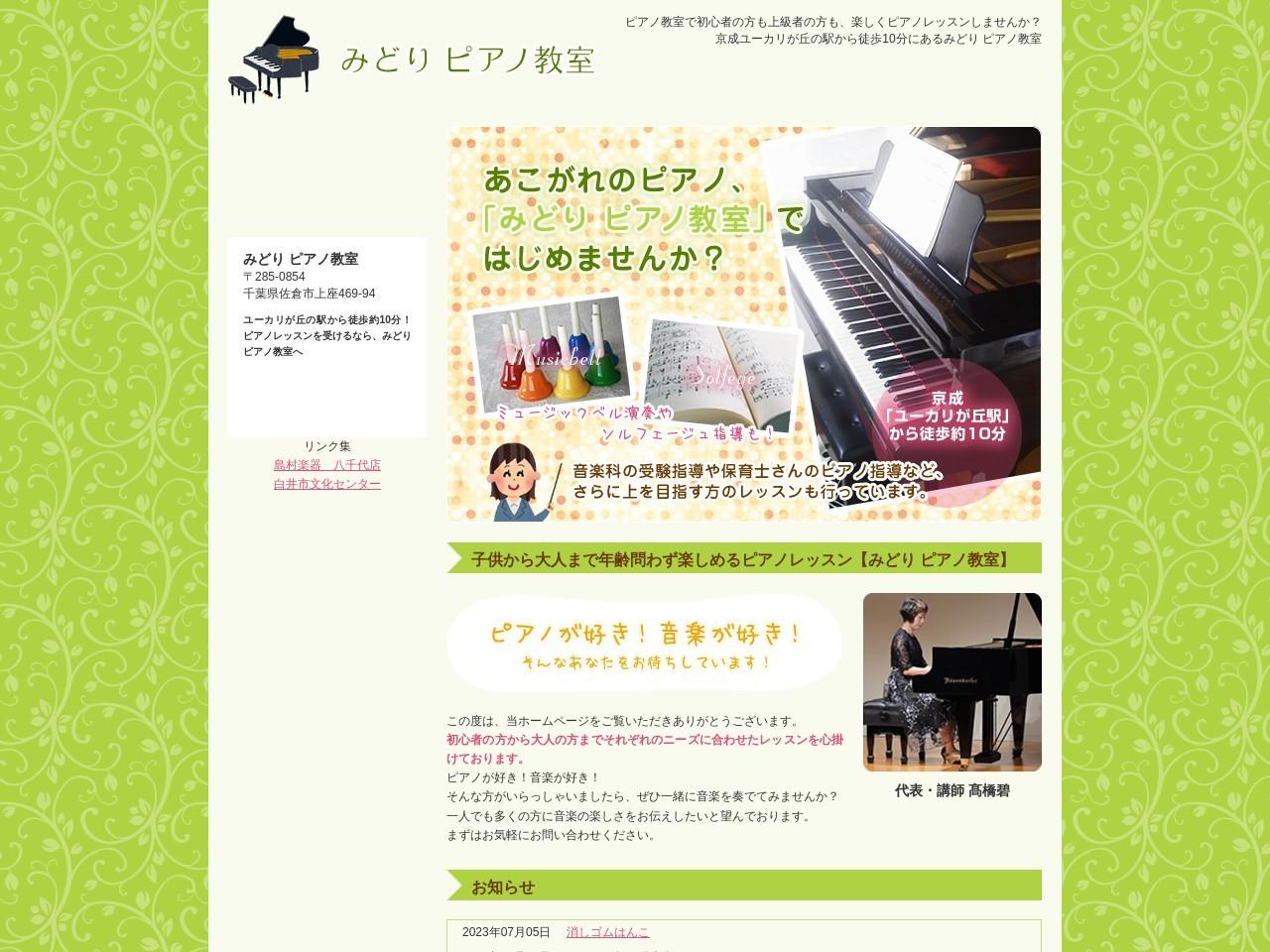 みどりピアノ教室のサムネイル