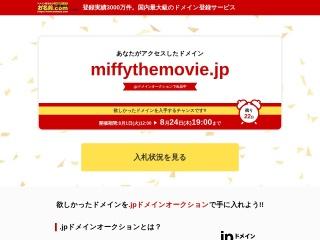miffythemovie.jp用のスクリーンショット