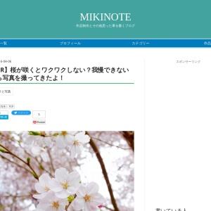 【GR】桜が咲くとワクワクしない?我慢できないから写真を撮ってきたよ! - MIKINOTE