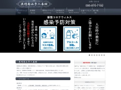 長崎南山手8番館のイメージ