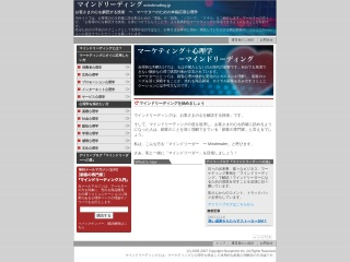 mindreading.jp用のスクリーンショット