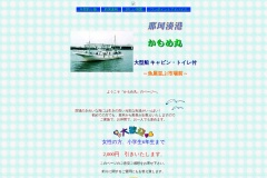 http://www.mito.ne.jp/~kamome