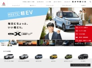 http://www.mitsubishi-motors.co.jp/