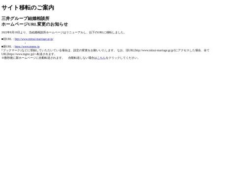 MGMC 三井グループ結婚相談所の口コミ・評判・感想