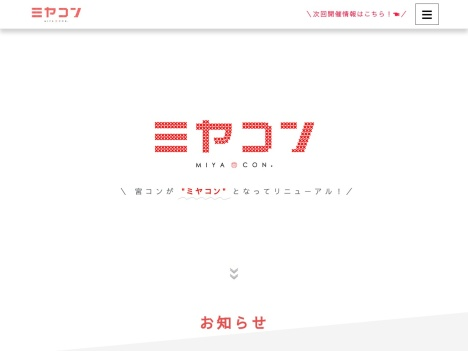 宮コンの口コミ・評判・感想