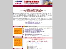 http://www.miyagi-ippan.com/index.html