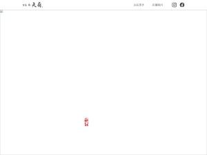 宮島鮨 天扇 | 旬の食材による造り・焼物などをご提供