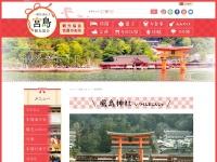 http://www.miyajima.or.jp/sightseeing/ss_itsukushima.html