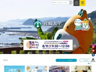 miyazaki-u.ac.jp用のスクリーンショット