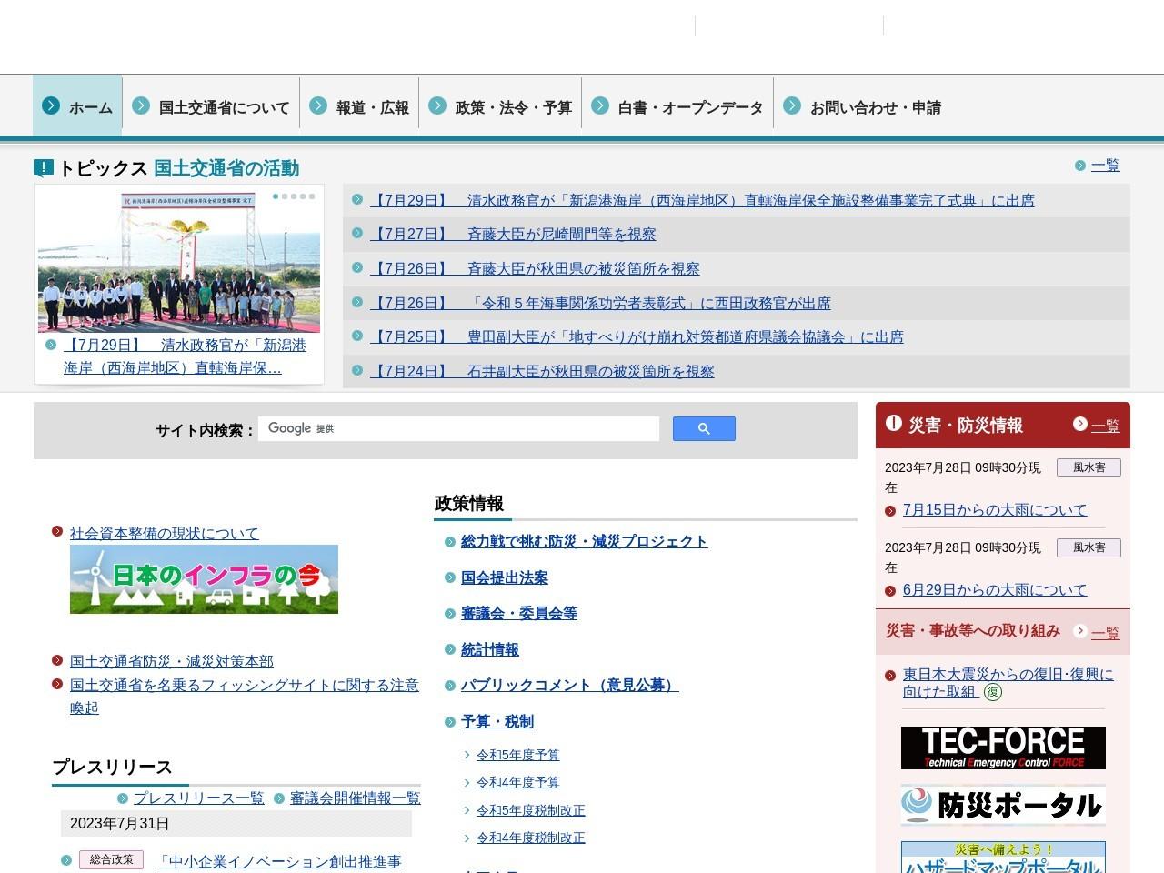 http://www.mlit.go.jp/road/station/road-station.html