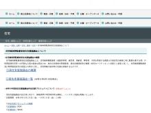 http://www.mlit.go.jp/jutakukentiku/house/jutakukentiku_house_fr3_000019.html