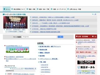 mlit.go.jp用のスクリーンショット