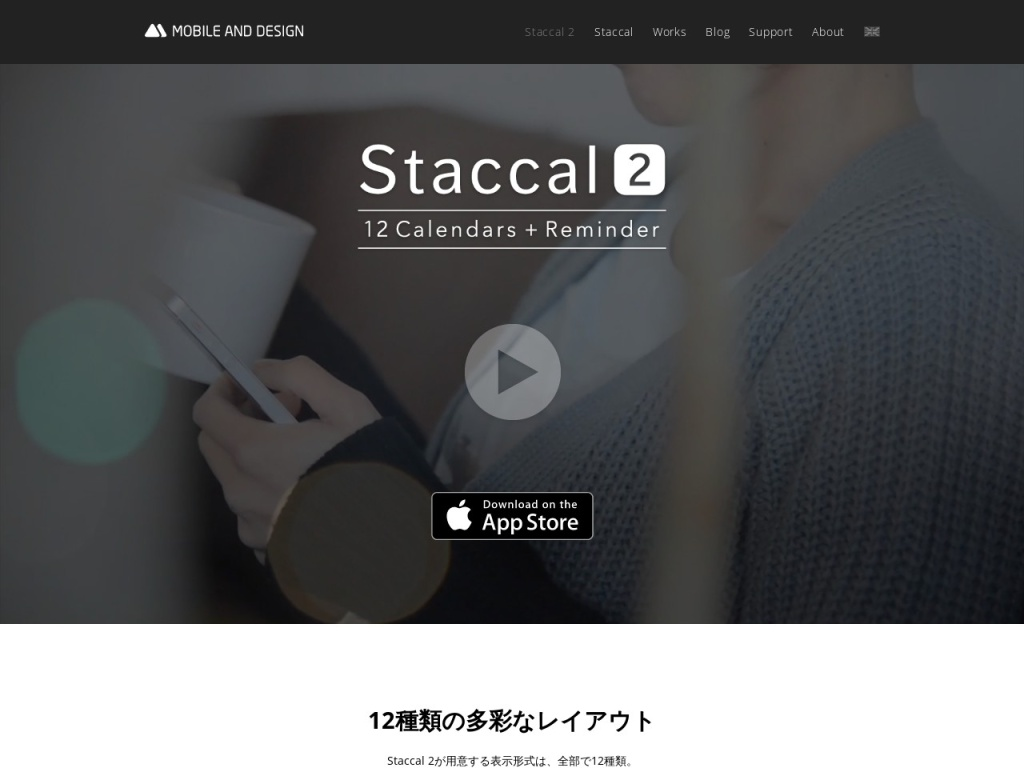 Staccal 2 – Mobile and Design