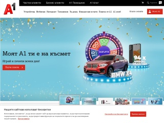 Screenshot for mobiltel.bg