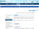 http://www.mofa.go.jp/mofaj/gaiko/josi/