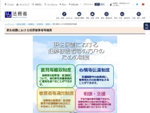 http://www.moj.go.jp/hogo1/soumu/hogo_victim.html