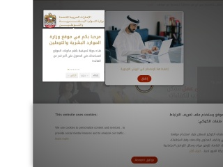 Screenshot for mol.gov.ae