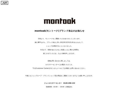 montoak - モントーク