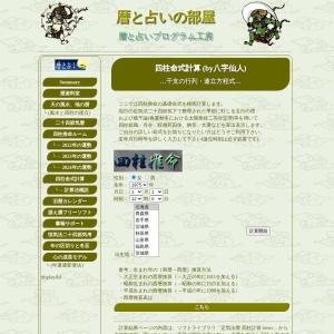 四柱命式計算 (by八字仙人) …干支の行列・連立方程式… - 暦と占いの部屋
