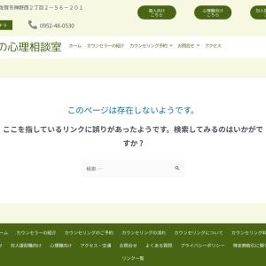森の心理相談室 トップページ