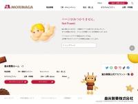 森永製菓 公式サイト