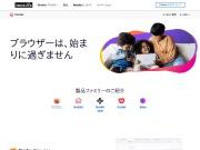 次世代ブラウザ Firefox 高速・安全・カスタマイズ自在な無料ブラウザ