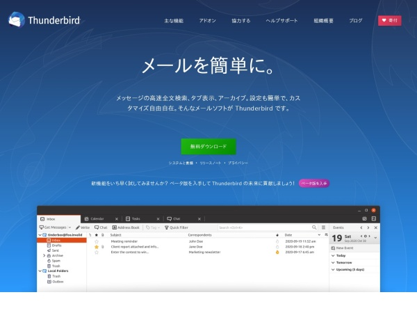 http://www.mozilla.jp/thunderbird/