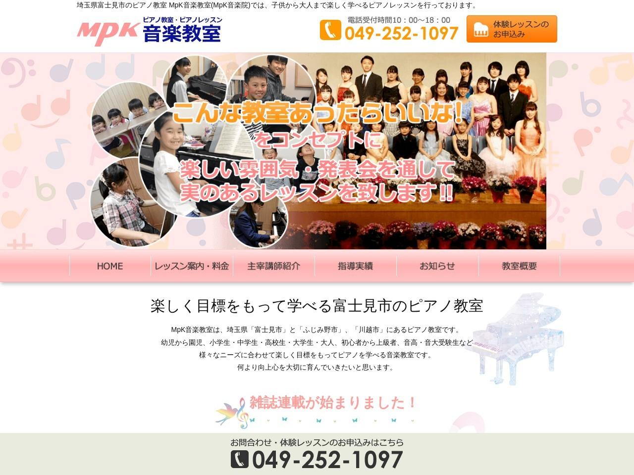 MpK音楽教室(富士見市内4教室)のサムネイル