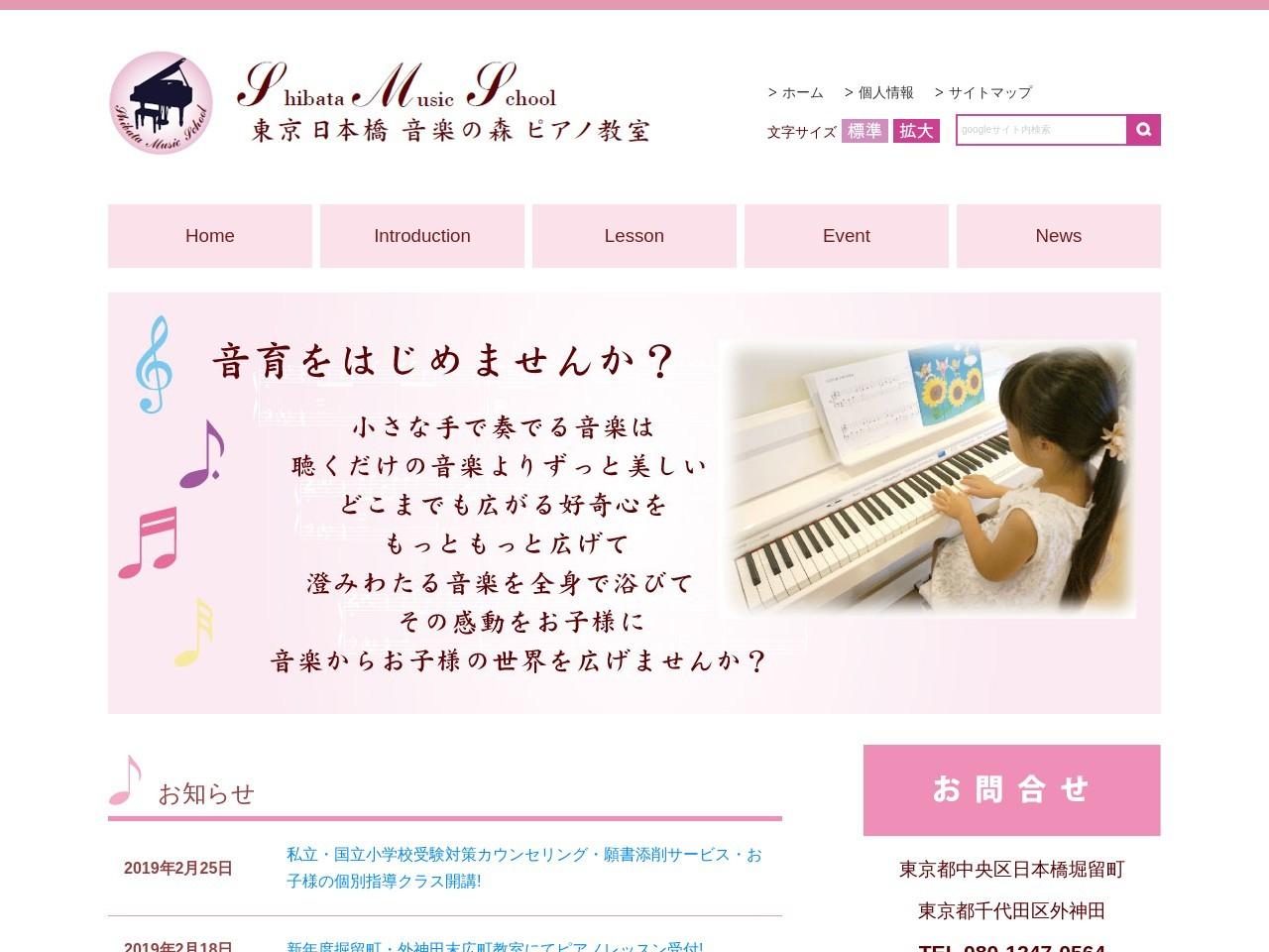 音楽の森ピアノ教室のサムネイル
