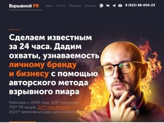 Скриншот msk-pr.ru