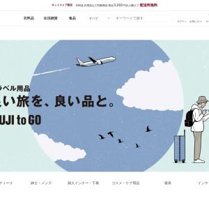 http://www.muji.net/store/