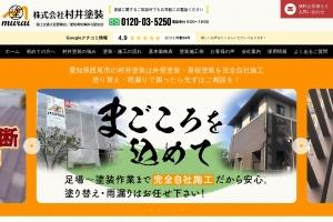 http://www.muraitoso.jp/