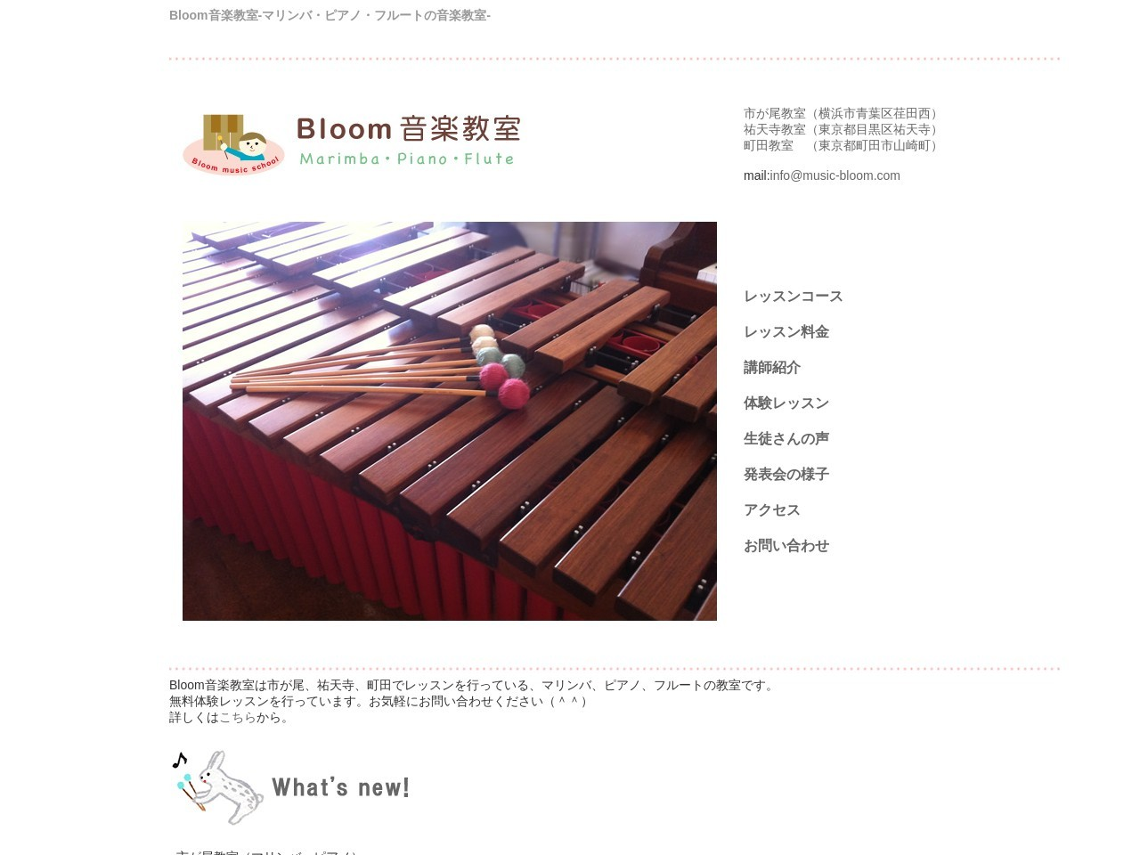 Bloom音楽教室のサムネイル