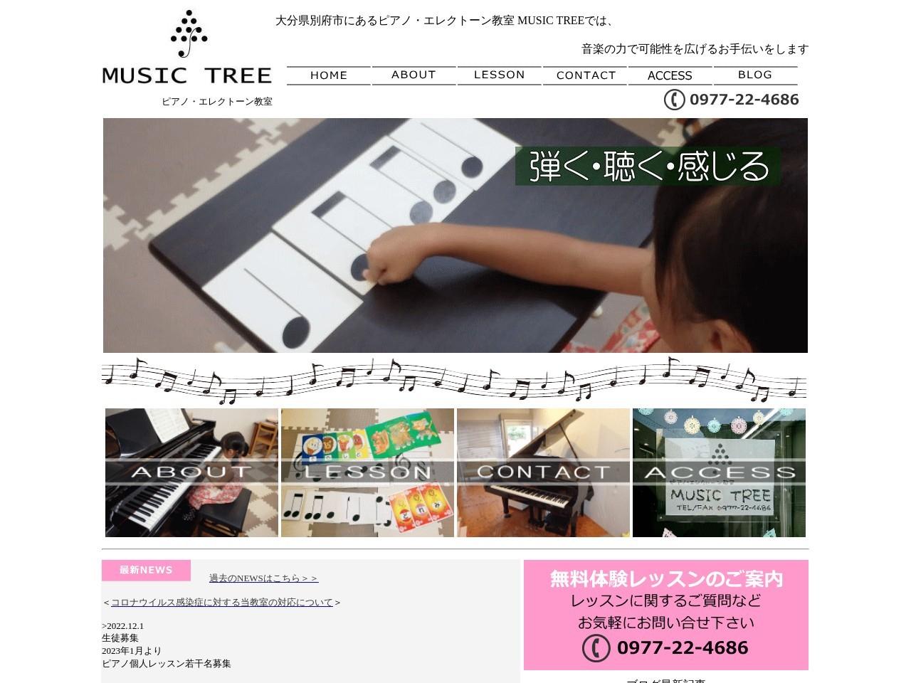 ピアノ・エレクトーン教室 MUSIC TREEのサムネイル