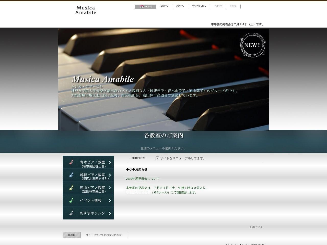 越智ピアノ教室のサムネイル