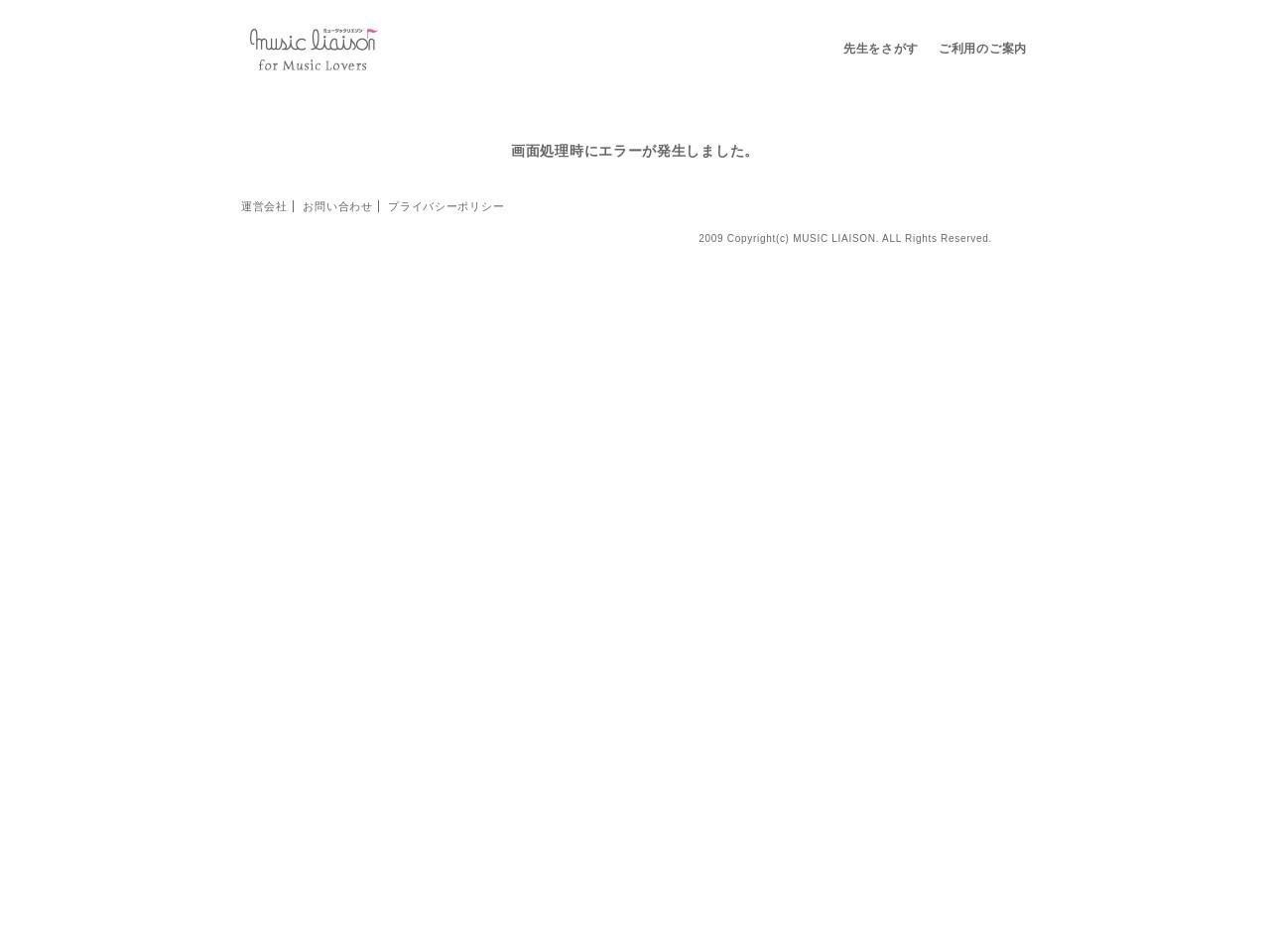 高野早苗音楽教室のサムネイル