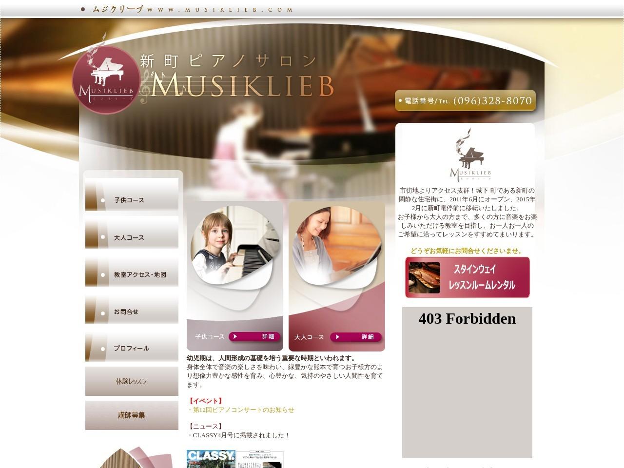 新町ピアノサロン  MUSIKLIEB-ムジクリープのサムネイル