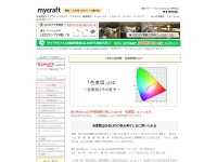 LEDの色度図(色度座標)とその見方