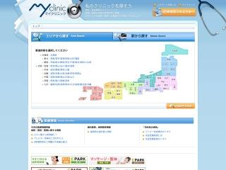 myclinic.ne.jp用のスクリーンショット